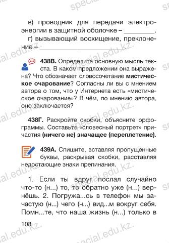 Page 110 Russkij Yazyk 7 Kl 4 Chast