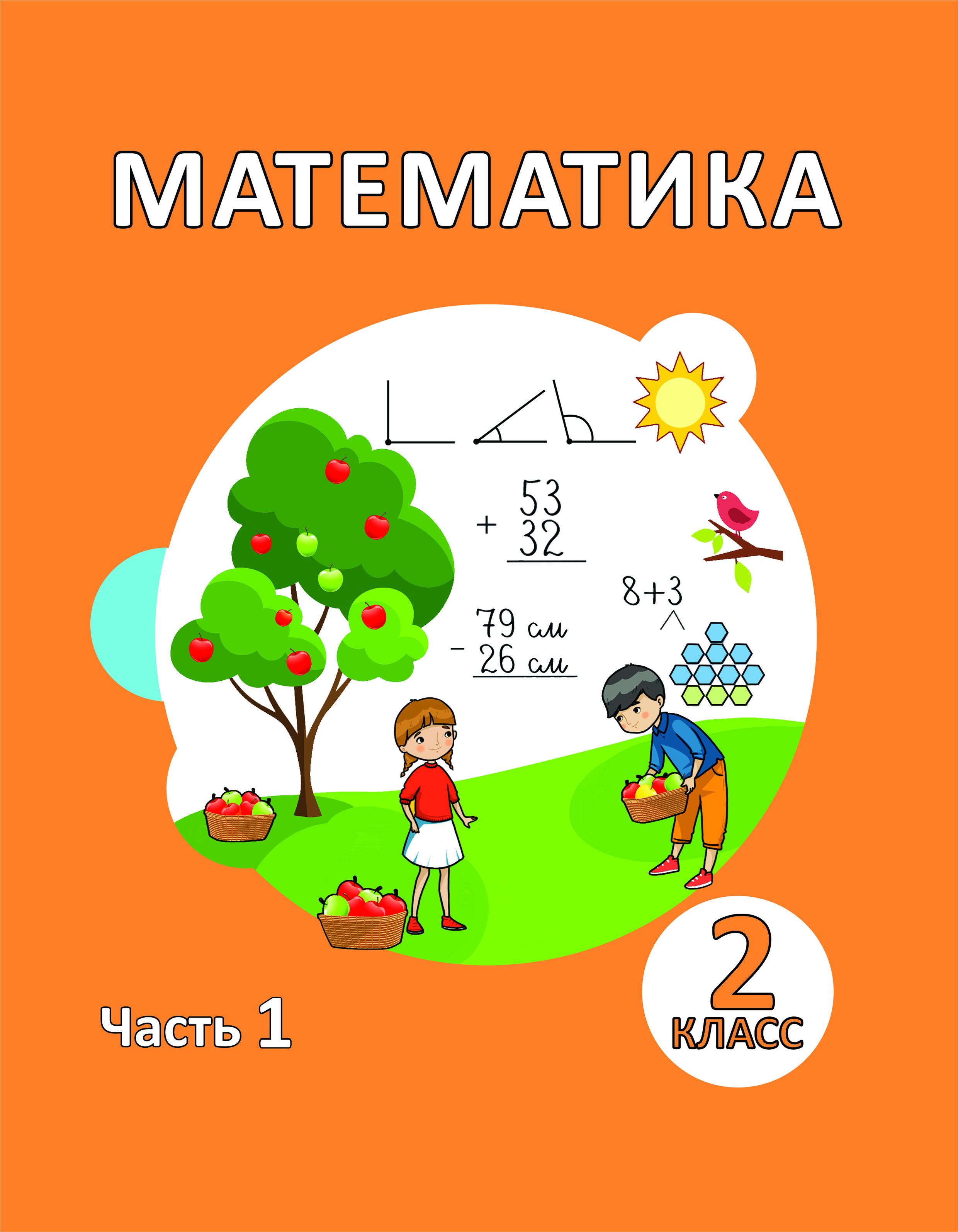Класс 3 алматыкитап математика решебник Учебник По